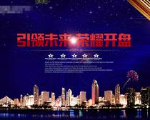 引领未来荣耀开盘房地产海报PSD素材