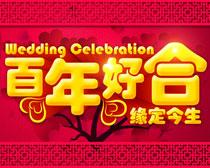 婚礼婚庆海报背景PSD素材