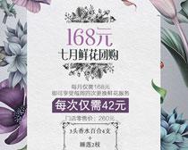 化妆品促销宣传展板PSD素材