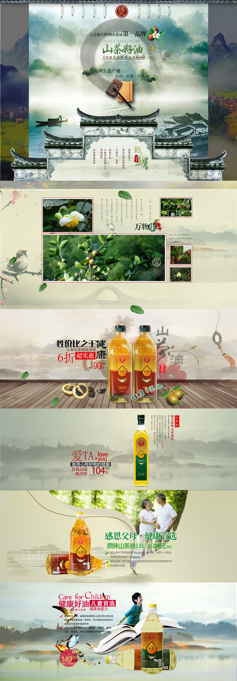 淘宝山茶籽油促销促