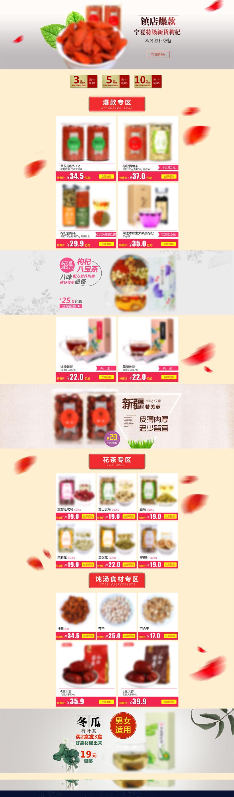 淘寶天貓滋養品促銷頁面設計PSD素材