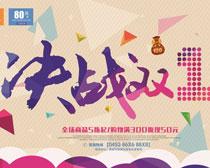 决战双11淘宝促销海报设计PSD素材