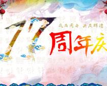17周年庆海报PSD素材