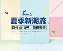 夏季新潮流淘宝女装促销海报PSD素材