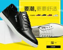 淘宝男鞋海报PSD素材