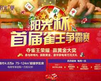比赛活动海报PSD素材