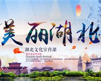 湖北旅游宣传海报PSD素材