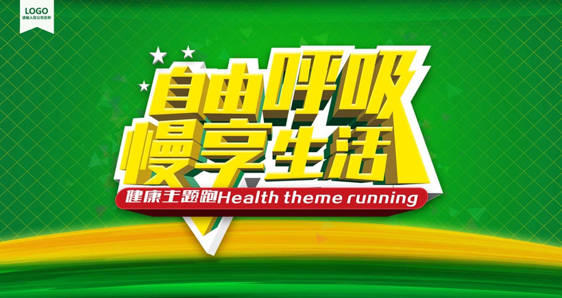 享受生活自由呼吸慢享生活健康生活海报背景海报设计