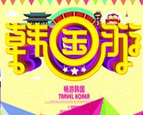 韩国游宣传海报设计PSD素材