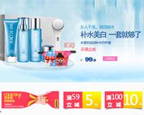 淘宝护肤品促销页面设计模板PSD素材