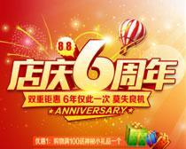 店庆周年海报设计PSD素材