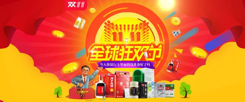 淘宝双11 双11海报 双11促销 全球狂欢节 双十一狂欢 包邮 淘宝 天猫图片