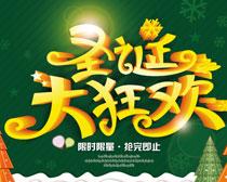 圣诞大狂欢海报设计PSD素材