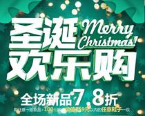 圣诞欢乐购海报设计PSD素材