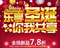 乐享圣诞宣传海报设计PSD素材