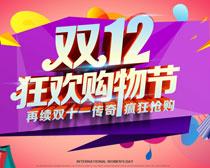 淘宝双12狂欢购物节海报设计PSD素材