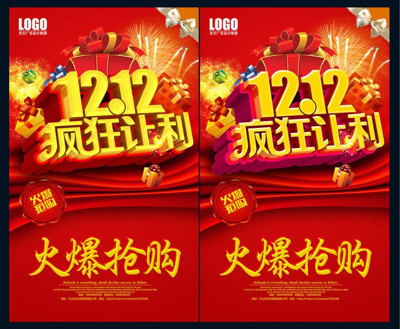双12疯狂让利促销海报设计psd素材