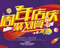 周年店庆宣传海报PSD素材
