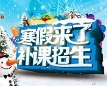 寒假补课招生海报设计PSD素材