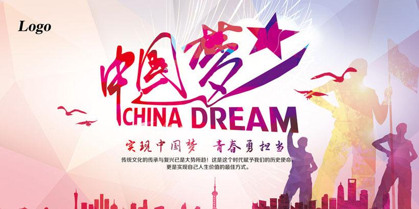 中国梦宣传海报背景psd素材