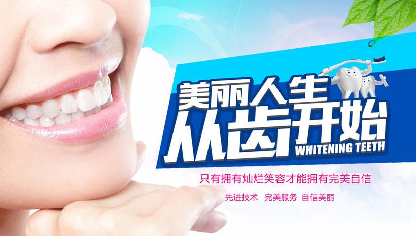 牙齿美白宣传海报设计psd素材