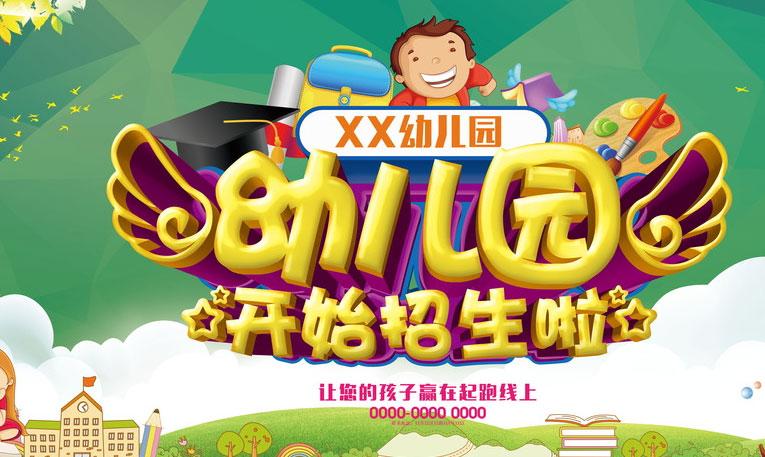 爱图首页 psd素材 广告海报 > 素材信息   关键字: 幼儿园幼儿园招生