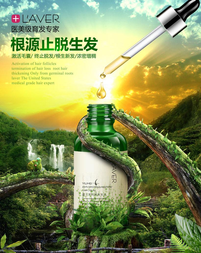 生发精油广告海报设计psd素材