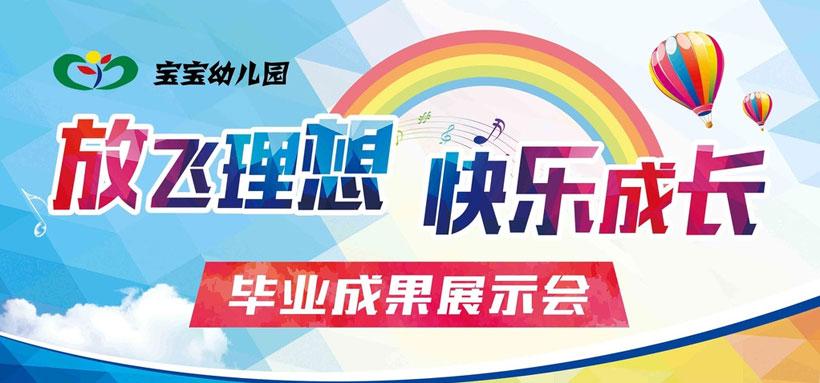 幼儿园宣传海报设计psd素材
