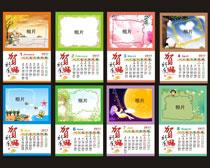 贺新春新年日历设计矢量素材