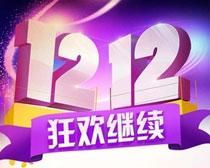 1212狂欢继续购物海报PSD素材