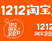 淘宝1212海报字体设计PSD素材