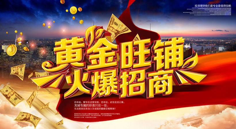 素材旺铺宣传海报PSD黄金-爱图网设计图片素室内设计职称中级专业图片