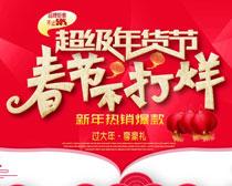 春节不打烊年货促销海报PSD素材