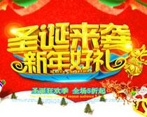 圣诞来袭海报设计PSD素材