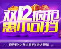淘宝双12疯抢促销海报时时彩投注平台