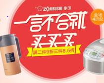 淘宝化妆品双12促销海报PSD素材