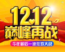 淘宝1212巅峰再战海报PSD素材