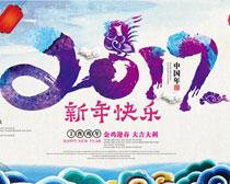 2017新年快乐海报设计PSD素材