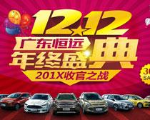 汽车双12促销海报设计PSD素材