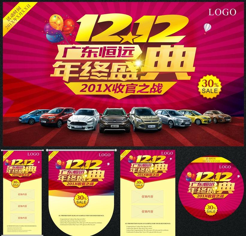 汽车双12促销海报设计矢量素材