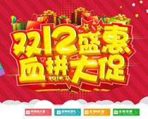 双12盛惠海报PSD素材