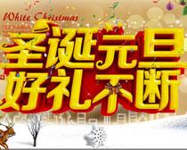 圣诞元旦好礼不断海报设计矢量素材