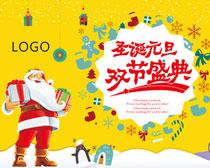 圣诞元旦欢节盛典海报设计矢量素材