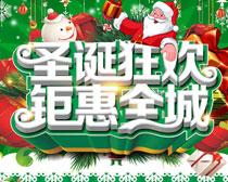 圣诞狂欢海报矢量素材