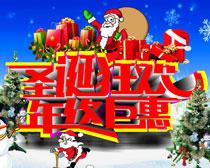 圣诞狂欢年终促销海报矢量素材