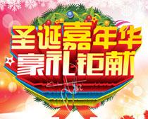 圣诞嘉年华海报设计矢量素材
