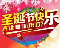圣诞节快乐海报背景设计矢量素材