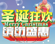 圣诞狂欢盛惠海报矢量素材