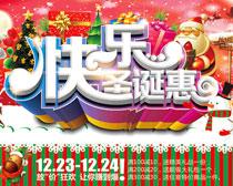 快乐圣诞节海报矢量素材
