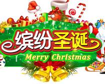 缤纷圣诞节海报设计矢量素材